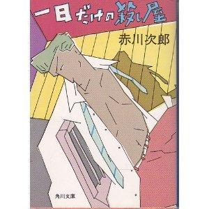 Ichinichi Dake No Koroshiya