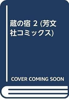 蔵の宿 2 (芳文社コミックス)