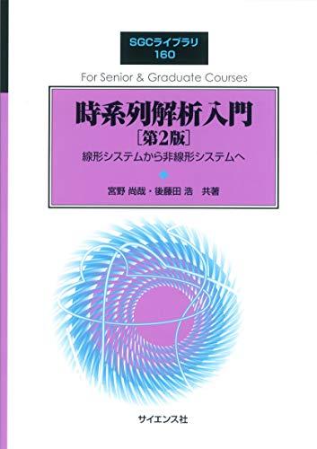 [画像:時系列解析入門 [第2版]: 線形システムから非線形システムへ (SGCライブラリ 160)]