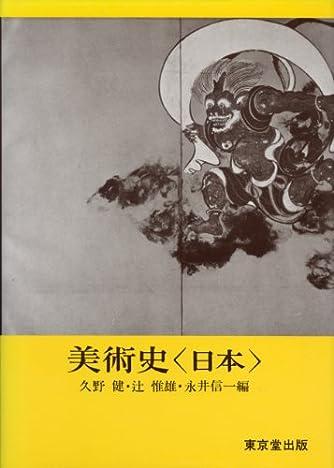 美術史〈日本〉