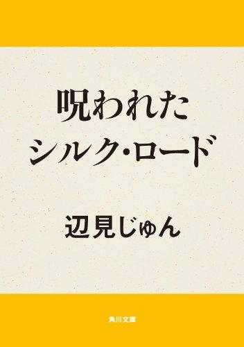 呪われたシルク・ロード (角川文庫)