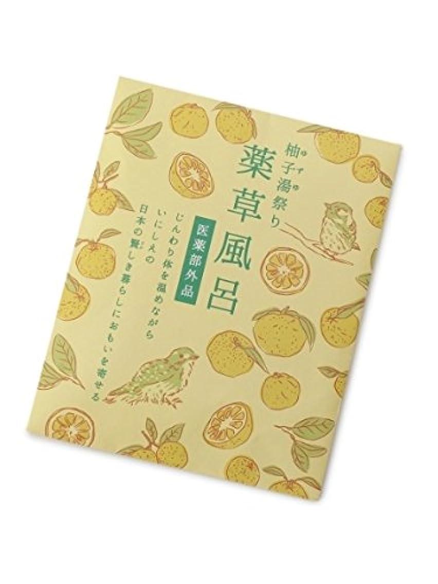 考えモンスター廃止チャーリー 柚子湯祭り 薬草風呂 20g