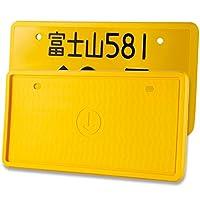 [Amazonブランド] Eono(イオーノ) 2パックナンバープレートフレーム、プレミアムシリコン素材、防錆、ガラガラ防止、耐候性 (黄)