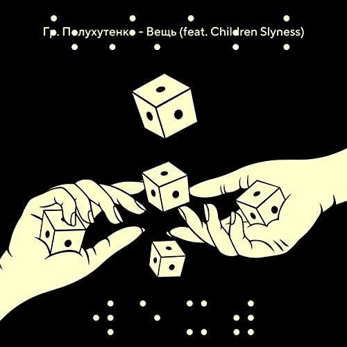 Гр. Полухутенко feat. Children Slyness