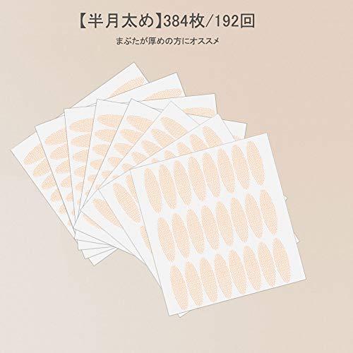 shefun『メッシュアイテープ』
