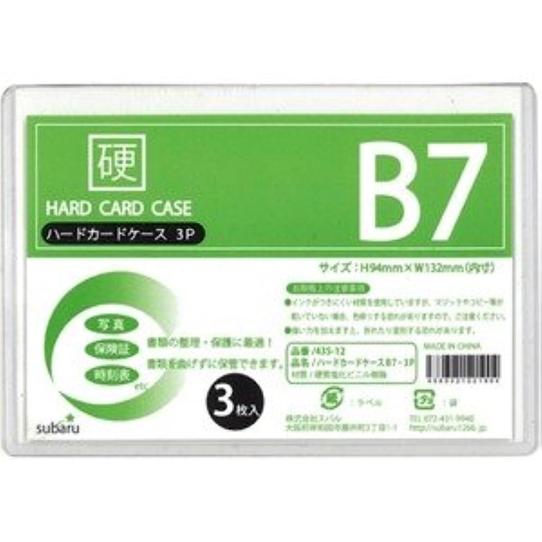 実際の派生するライオネルグリーンストリートハードカードケースB7?3P【12個セット】 435-12