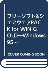 フリーソフト&シェアウェアPACK for WIN GOLD―Windows 95 Windows NT/Windows 3.1/MS-DOS/etc.