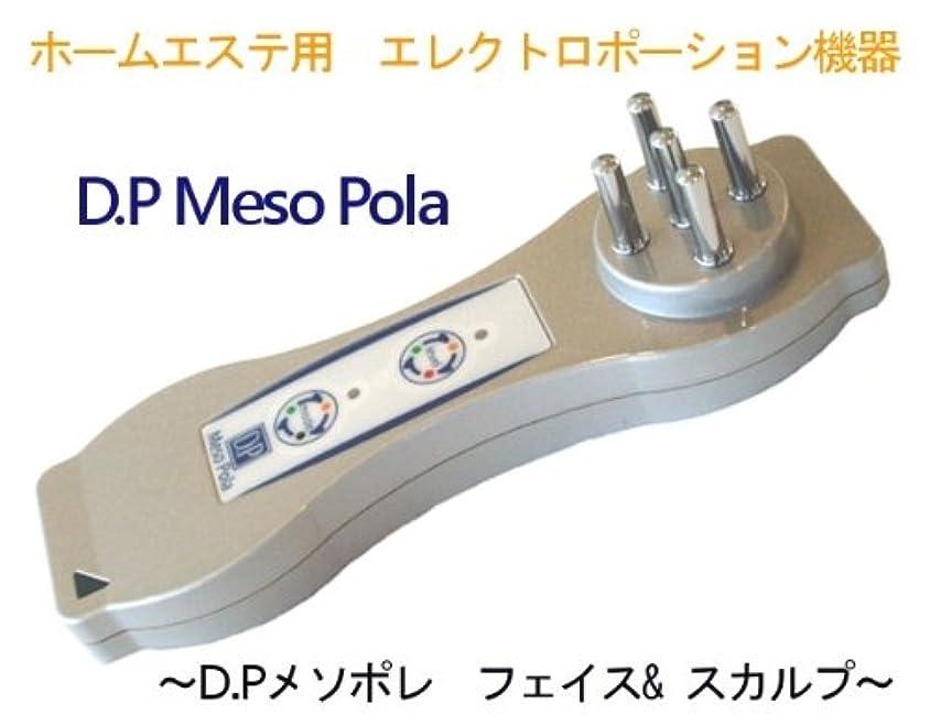 祝福する正義怠惰D.P Meso Pola(ディーピー メソポレ) フェイス&スカルプ ホームエステ用 エレクトロポーション機器