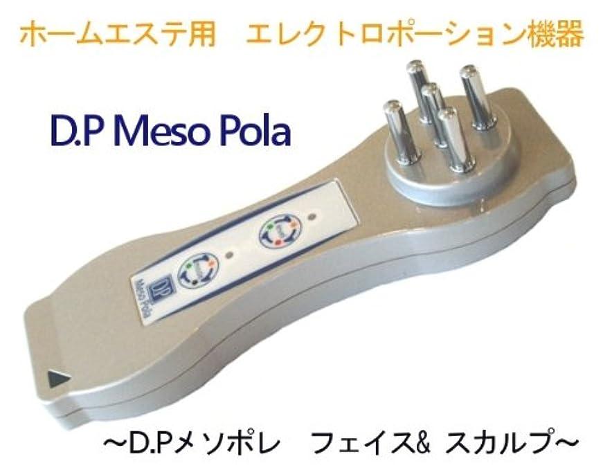 分岐するじゃない次D.P Meso Pola(ディーピー メソポレ) フェイス&スカルプ ホームエステ用 エレクトロポーション機器