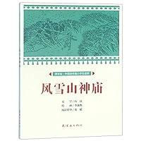 课本绘 中国连环画小学生读库-风雪山神庙