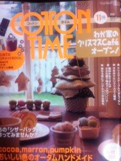 COTTON TIME(コットンタイム)2005年11月号