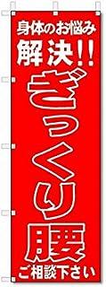 のぼり のぼり旗 ぎっくり腰 (W600×H1800)整骨院・接骨院・鍼灸院