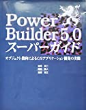 POWER BUILDER5.0ス-パ-ガイド