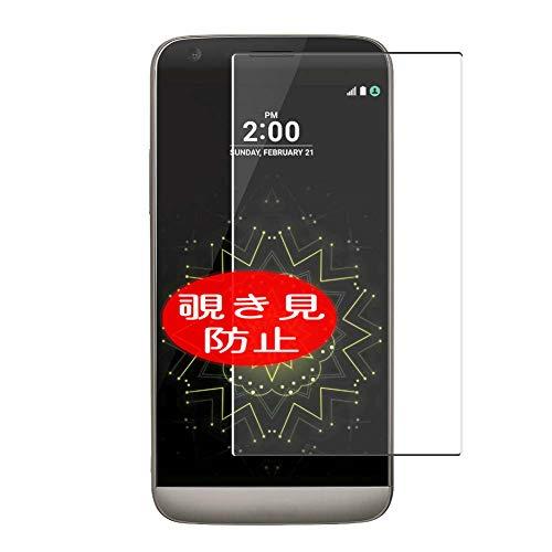 VacFun Anti Espia Protector de Pantalla, compatible con LG G5, Screen Protector...