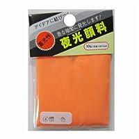ピカエース 夜光顔料 橙 10g