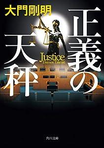 正義の天秤 1巻 表紙画像