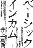 ベーシックインカム (集英社文芸単行本)