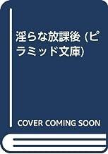 淫らな放課後 (ピラミッド文庫)