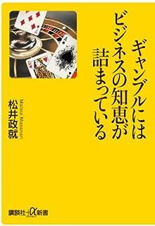 ギャンブルにはビジネスの知恵が詰まっている (講談社+α新書)