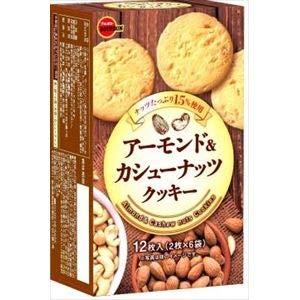 アーモンド&カシューナッツクッキー 5箱