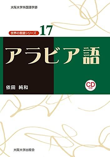 アラビア語【CD付】 (世界の言語シリーズ17)