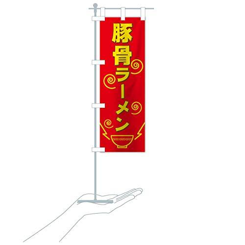 卓上ミニ豚骨ラーメン のぼり旗 サイズ選べます(卓上ミニのぼり10x30cm 立て台付き)