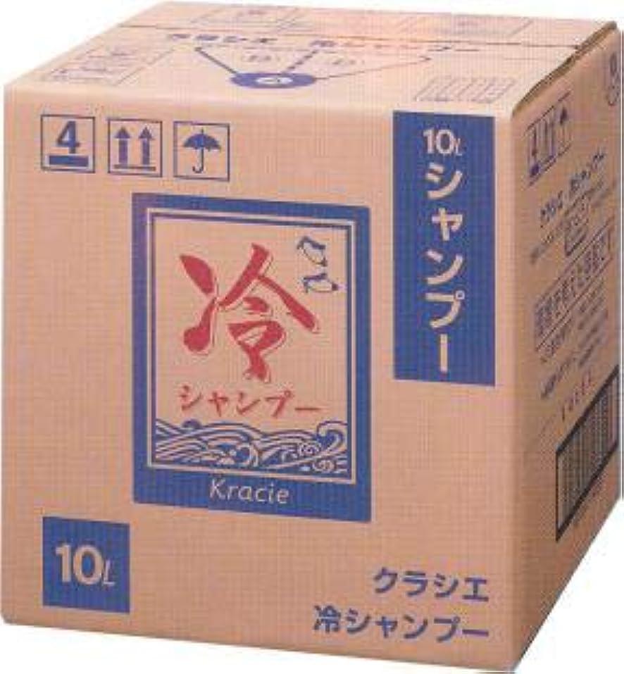 kracie クラシエ 冷 シャンプー 10L 詰め替え 業務用