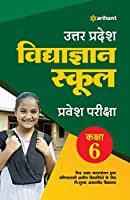 Uttar Pradesh Vidya Gyan School Pravesh Pariksha Class 6th 2020 (Old Edition)