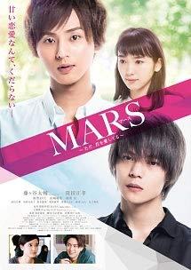 『MARS~ただ、君を愛してる~(映画)』の動画を配信しているサービスはここ!