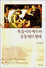 The form of Jesus and community in the Gospels (Korean Edition)