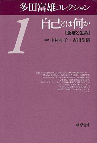 自己とは何か 〔免疫と生命〕 多田富雄コレクション(全5巻) 第1巻