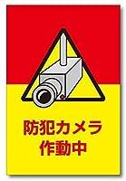 防犯カメラ作動中 注意看板メタル安全標識注意マー表示パネル金属板のブリキ看板情報サイントイレ公共場所駐車