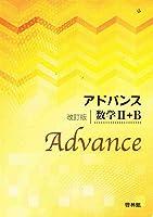アドバンス数学2+B