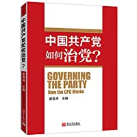How Does the Communist Party of China Run the Party (Chinese Edition)