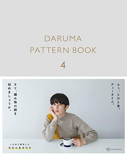 DARUMA PATTERN BOOK 4 (ダルマ パターン ブック 4)の詳細を見る