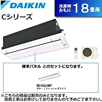 ダイキン ハウジングエアコン 標準パネルセット(フレッシュホワイト) 18畳用 天井埋込カセット形 シングルフロータイプ Cシリーズ S56RCV-BC40J-WF