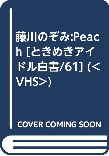 藤川のぞみ:Peach [ときめきアイドル白書/61] (<VHS>)