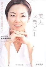 表紙: 美人セラピー 身も心も「キレイ」になる変身のヒント (PHP文庫) | 岩井結美子