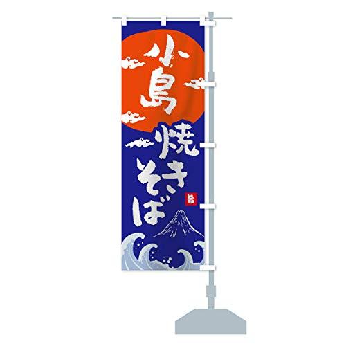 小島焼きそば のぼり旗 サイズ選べます(コンパクト45x150cm 右チチ)