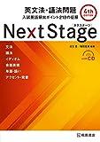 Next Stage 英文法・語法問題[4th EDITION]: 入試英語頻出ポイント218の征服