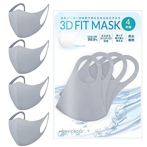 【Home Cocci】男女兼用 耳が痛くなりにくい洗えるマスク