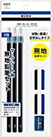 トンボ鉛筆 鉛筆 MONO マークシート用無地鉛筆セット 消しゴム ミニ削り器付 PCC-611 【× 3 個 】