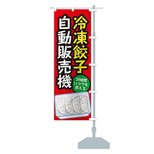 冷凍餃子自動販売機 のぼり旗 サイズ選べます(ショート60x150cm 右チチ)