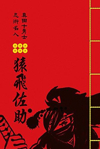 Sanadajuyushi Ninjutsumeijin Sarutobi Sasuke (Japanese Edition)