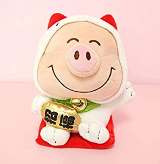 1 Pc I Japanese Lucky Pig Plush Doll Cartoon Animal Pig Plush Toy for Kids Birthday Gift Baby Boy Must Haves 1 Year Old Girl Gifts My Favourite 4T Superhero Childhood Dream