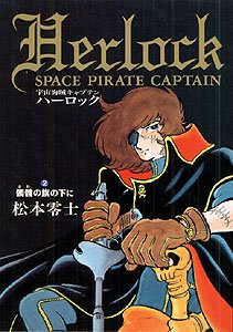 宇宙海賊キャプテンハーロック (2)