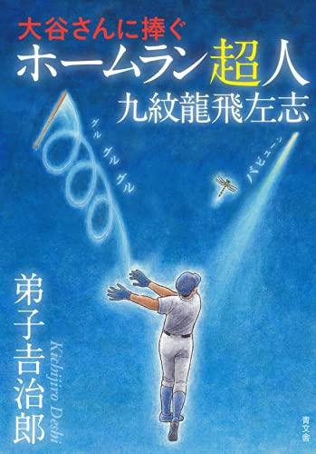 【Amazon.co.jp 限定】ホームラン超人 九紋龍飛左志