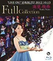 "南里侑香""LIVE ON! ""赤坂BLITZ  2012.10.13 Full Collection [Blu-ray]"