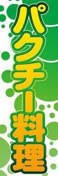 のぼり旗スタジオ のぼり旗 パクチー料理002 通常サイズ H1800mm×W600mm