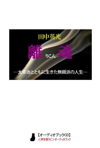 【オーディオブックCD】離魂―太宰治とともに生きた無頼派の人生 (<CD>)